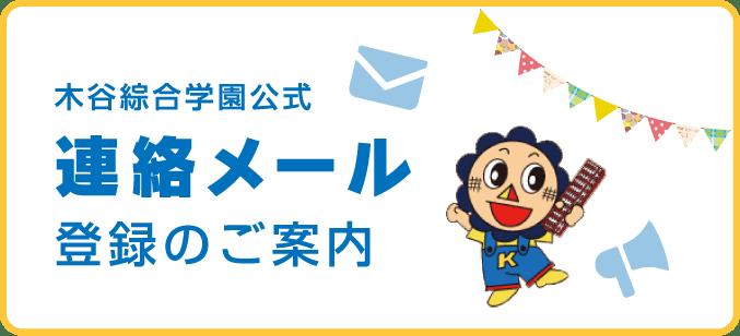 木谷メールマガジン登録募集中!